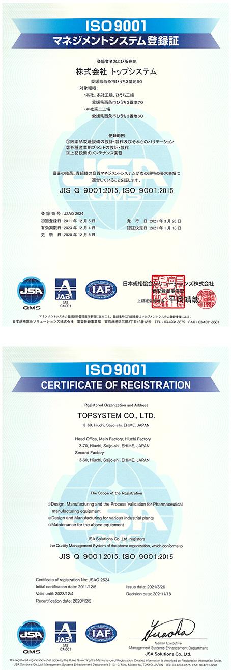 ISO9001:マネジメントシステム登録証