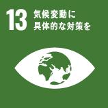 SDGs:気候変動に具体的な対策を
